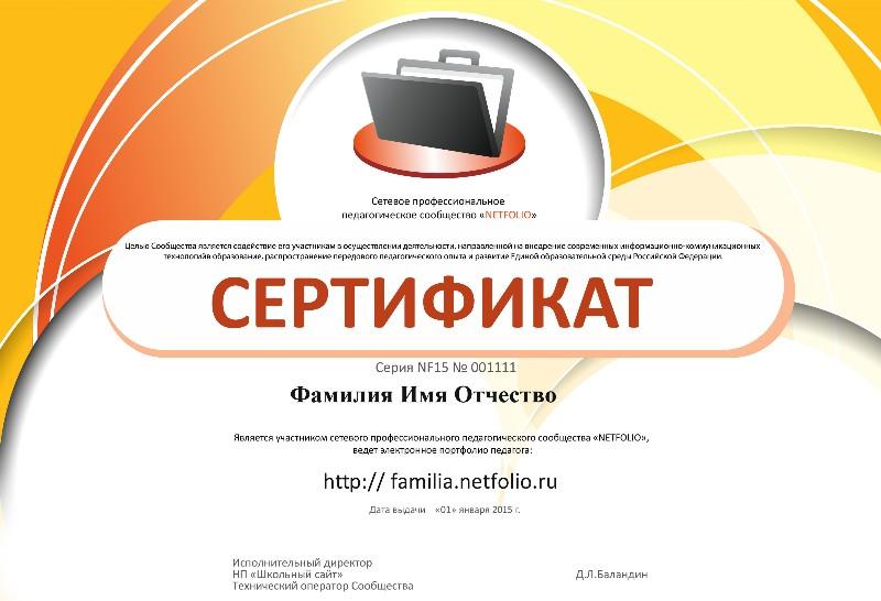 Образец сертификата участника семинара скачать бесплатно